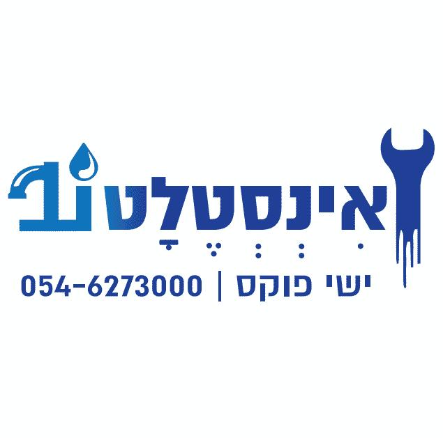 אינסטלטור בירושלים - ישי פוקס